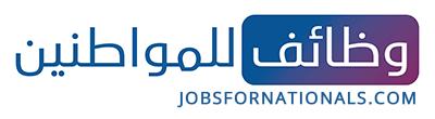 JobsForNationals | وظائف للمواطنين