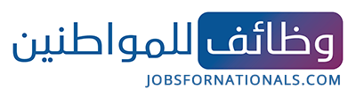 Emiratisation | وظائف للمواطنين