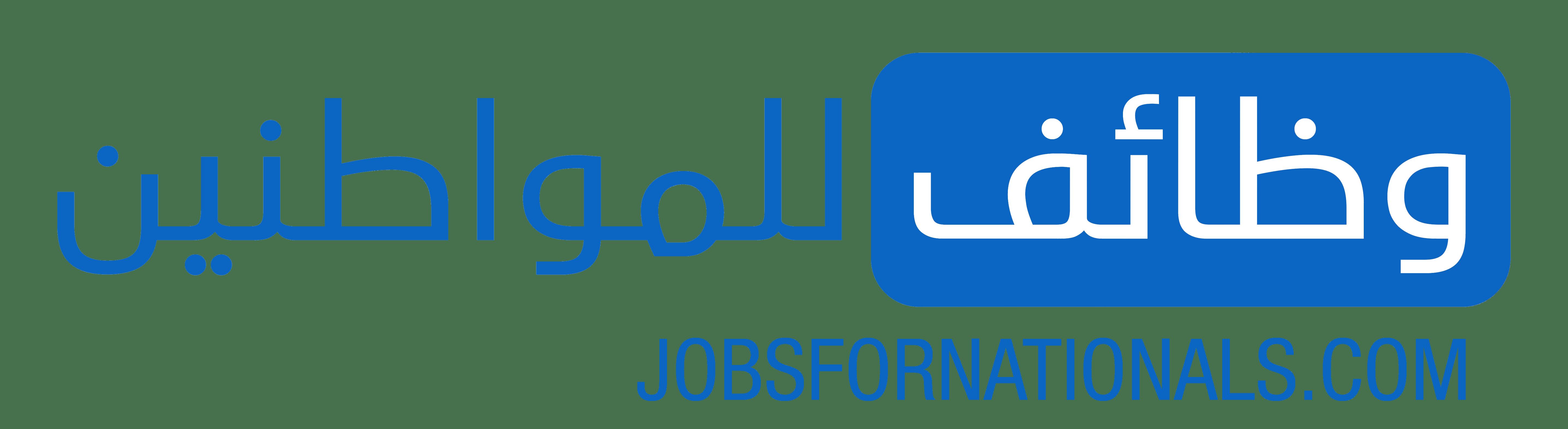JobsForNationals.com   وظائف للمواطنين